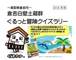倉吉白壁土蔵群ぐるっと冒険クイズラリー(2018夏版)