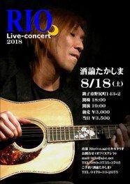 Rio Live Concert
