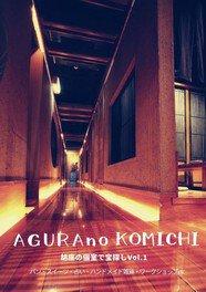 AGURAnoKOMICHI 〜胡座の個室で宝探し〜