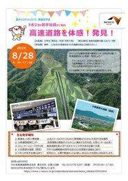 夏のリコチャレ2019 中学生・高校生向け現場見学会