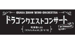 OSAKA SHION WIND ORCHESTRA ドラゴンクエストコンサートin山口