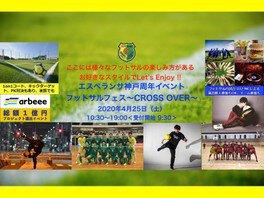 エスペランサ神戸周年イベント フットサルフェス〜CROSS OVER〜<中止となりました>