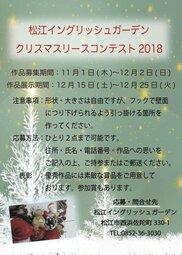 松江イングリッシュガーデン クリスマスリースコンテスト2018