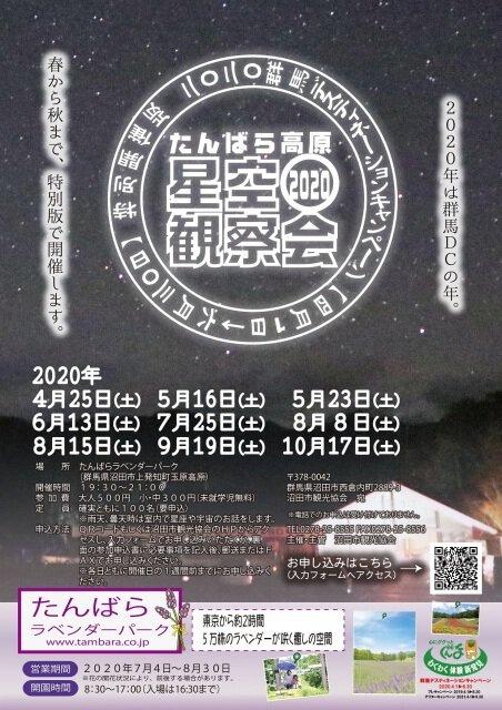 たんばら高原2020星空観察会