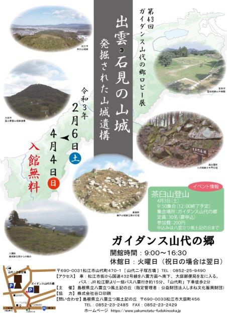 ガイダンス山代の郷ロビー展「出雲・石見の山城~発掘された山城遺構~」