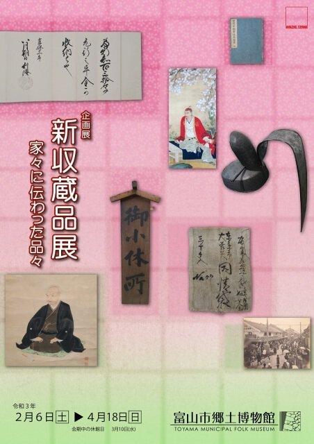 企画展「新収蔵品展-家々に伝わった品々」
