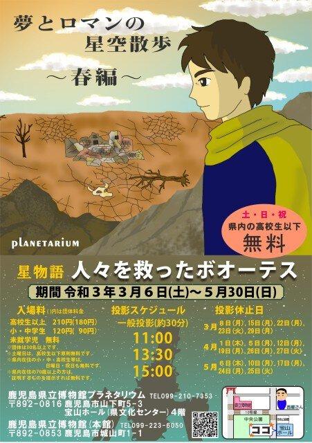 鹿児島県立博物館プラネタリウム(春編)