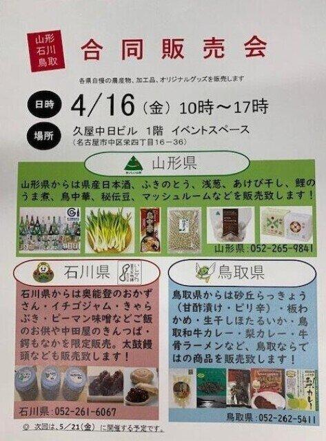 山形・石川・鳥取3県合同販売会