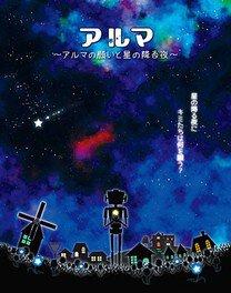 倉敷科学センター プラネタリウム「アルマ ~アルマの願いと星の降る夜~」