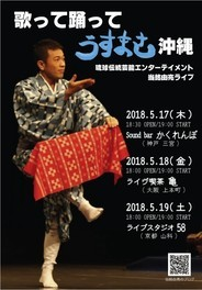 歌って踊ってうすまさ沖縄 当銘由亮ライブ(神戸)