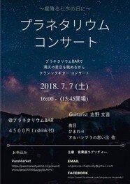 星降る七夕の日に 〜プラネタリウム・コンサート〜
