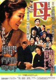 映画「母 小林多喜二の母の物語」上映会(熊谷)