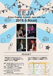 EEJA Vol.11 ~Enjoy English through Jazz with Aya~