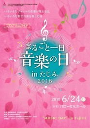 まるごと一日音楽の日inたじみ2018