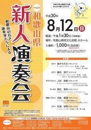 第46回 和歌山県新人演奏会