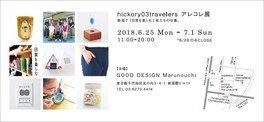 hickory03travelers的アレコレ展〜新潟で「日常を楽しむ」私たちの仕事。〜