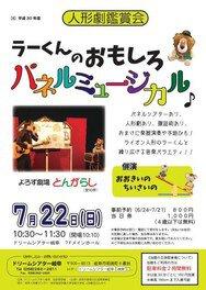 ドリームシアター 人形劇鑑賞会「ラーくんのおもしろパネルミュージカル」