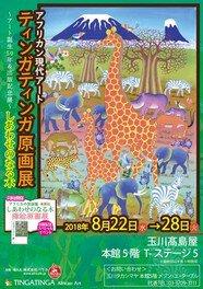 アフリカン現代アート ティンガティンガ原画展(玉川タカシマヤ店)