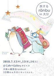 旅するranbu in タピエス(大分)