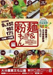 おおいたベジフルフェスタ 麺&粉もん編