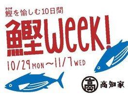鰹week!