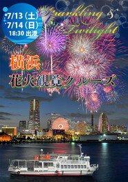 横浜花火大会観覧クルーズ