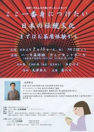 ここ一番身につけたい日本の伝統文化 まずはお茶席体験から
