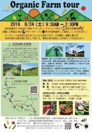 Organic Farm tour ~神石高原町の山奥でオーガニックまるごと体験~