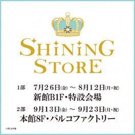 うたの☆プリンスさまっ♪ SHINING STORE福岡