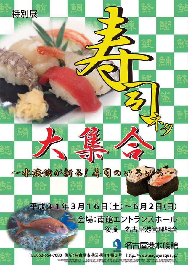 特別展「寿司ネタ大集合 ~水族館が斬る!寿司のいろいろ~」