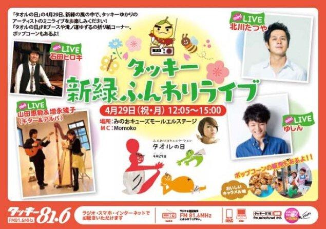 公開生放送「タッキー新緑ふんわりライブ」
