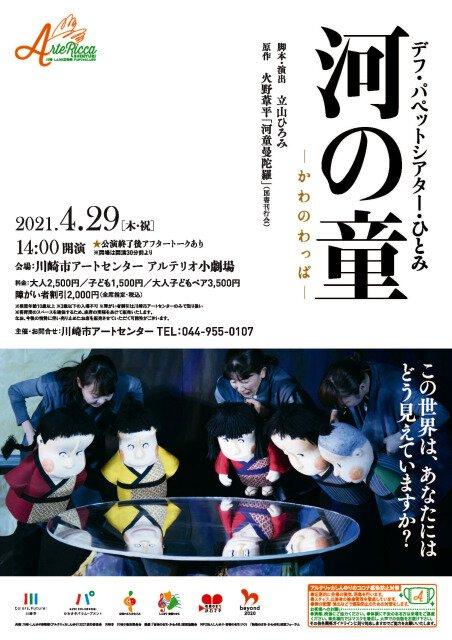 人形劇「河の童-かわのわっぱ-」