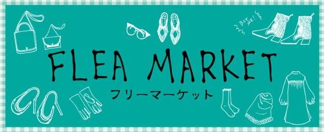 フリーマーケット 静岡展示場(5月)