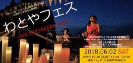 わとやフェス2018 WA-NO CHIKARA
