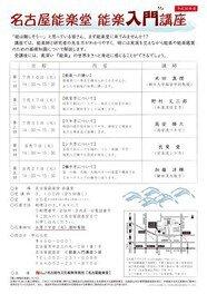 名古屋能楽堂 能楽入門講座(全5回)