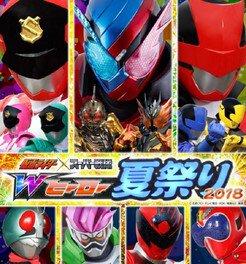 仮面ライダー×スーパー戦隊 Wヒーロー夏祭り2018