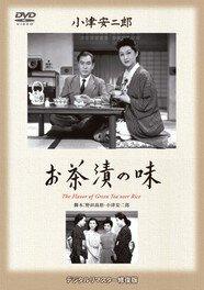 音声ガイド付き昭和名画上映会「お茶漬の味」