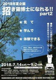 2018年夏企画 招き猫博士になれる!! Part2