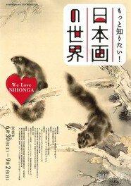もっと知りたい!日本画の世界