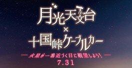 月光天文台×十国峠ケーブルカー -火星が一番近づく日に観望しよう!7.31-