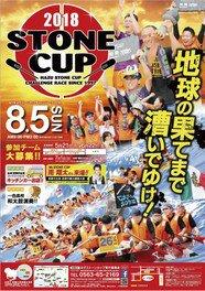 はずストーンカップ チャレンジレース2018