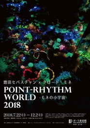 Point-Rhythm World 2018 -モネの小宇宙-