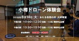 小樽ドローン体験会