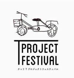 チャリ「T」プロジェクトフェスティバル