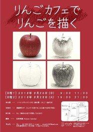 elicafeアート教室-デッサン-「りんごカフェでりんごを描く」(8月)