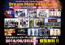 Dream Men's Festival
