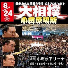 大相撲 小田原場所2018