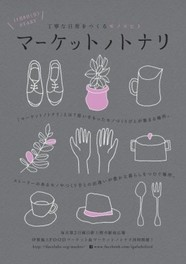 マーケットノトナリ(10月)