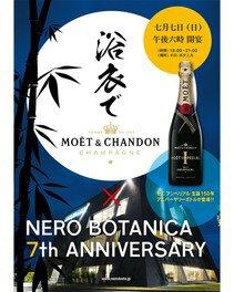 浴衣でモエ・エ・シャンドン × NERO BOTANICA 7th ANNIVERSARY