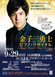 金子三勇士 ピアノ・リサイタル